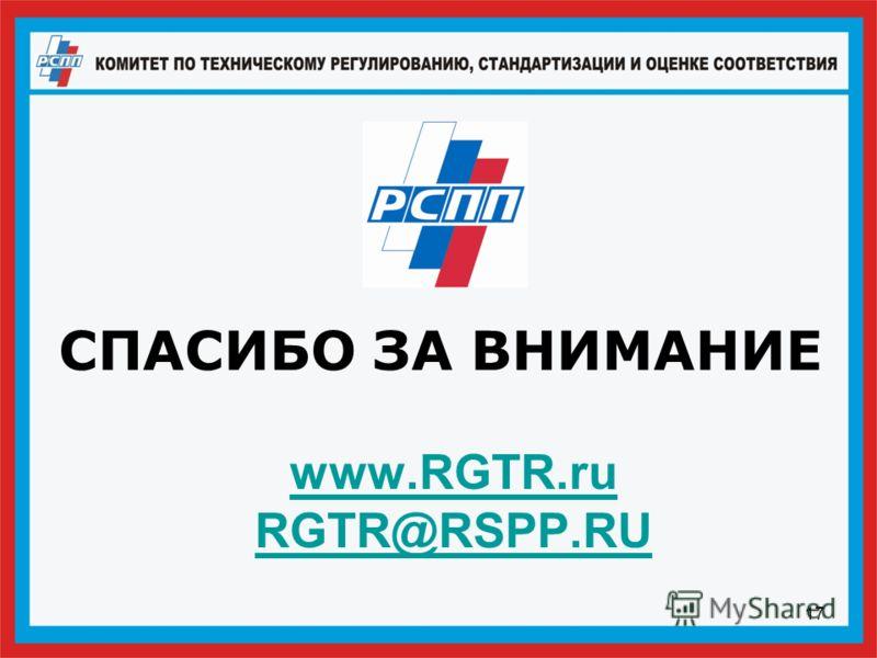 17 www.RGTR.ru RGTR@RSPP.RU СПАСИБО ЗА ВНИМАНИЕ