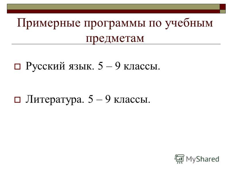 Примерные программы по учебным предметам Русский язык. 5 – 9 классы. Литература. 5 – 9 классы.