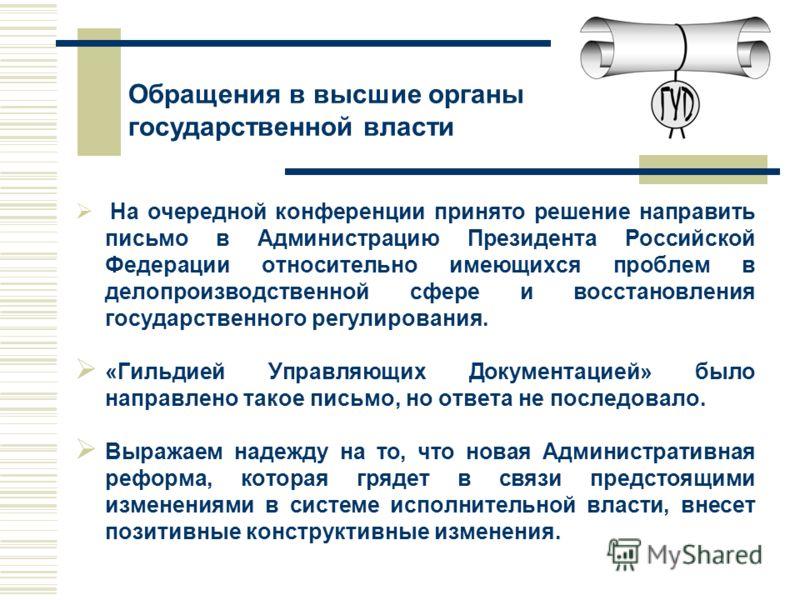На очередной конференции принято решение направить письмо в Администрацию Президента Российской Федерации относительно имеющихся проблем в делопроизводственной сфере и восстановления государственного регулирования. «Гильдией Управляющих Документацией