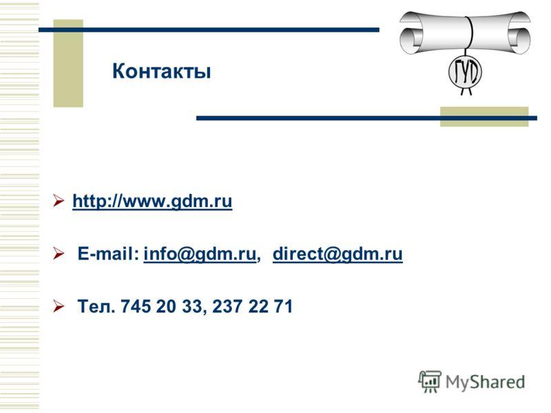 http://www.gdm.ru E-mail: info@gdm.ru, direct@gdm.ruinfo@gdm.rudirect@gdm.ru Тел. 745 20 33, 237 22 71 Контакты