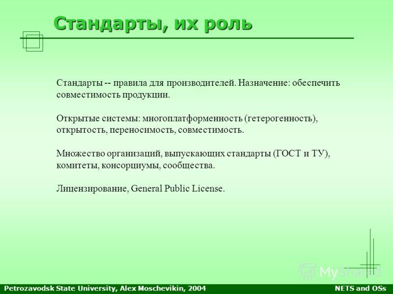 Petrozavodsk State University, Alex Moschevikin, 2004NETS and OSs Стандарты, их роль Стандарты -- правила для производителей. Назначение: обеспечить совместимость продукции. Открытые системы: многоплатформенность (гетерогенность), открытость, перенос