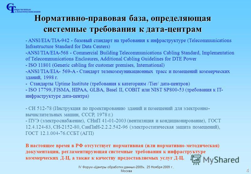 IV Форум «Центры обработки данных-2009», 25 Ноября 2009 г., Москва 4 Нормативно-правовая база, определяющая системные требования к дата-центрам - ANSI/EIA/TIA-942 - базовый стандарт на требования к инфраструктуре (Telecommunications Infrastructure St