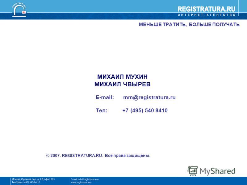 МЕНЬШЕ ТРАТИТЬ, БОЛЬШЕ ПОЛУЧАТЬ МИХАИЛ МУХИН МИХАИЛ ЧВЫРЕВ E-mail: mm@registratura.ru Тел: +7 (495) 540 8410 © 2007. REGISTRATURA.RU. Все права защищены.