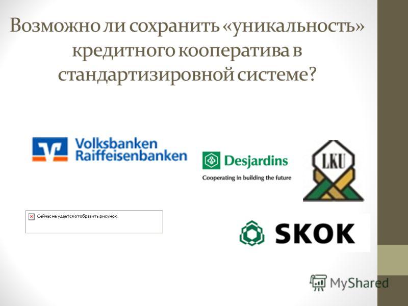 Возможно ли сохранить «уникальность» кредитного кооператива в стандартизировной системе?