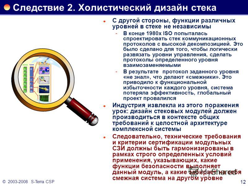 © 2003-2008 S-Terra CSP 12 Следствие 2. Холистический дизайн стека С другой стороны, функции различных уровней в стеке не независимы В конце 1980х ISO попыталась спроектировать стек коммуникационных протоколов с высокой декомпозицией. Это было сдела