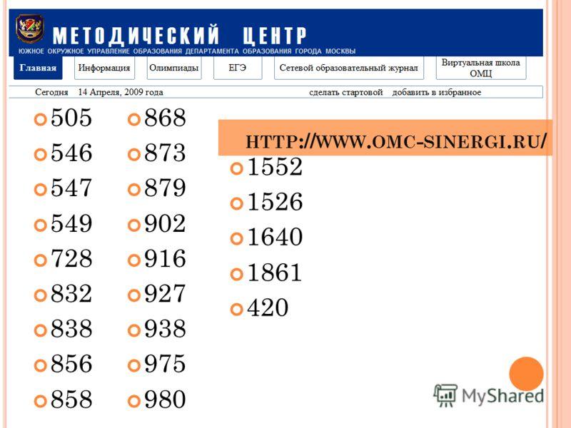 HTTP :// WWW. OMC - SINERGI. RU / 505 546 547 549 728 832 838 856 858 868 873 879 902 916 927 938 975 980 1552 1526 1640 1861 420