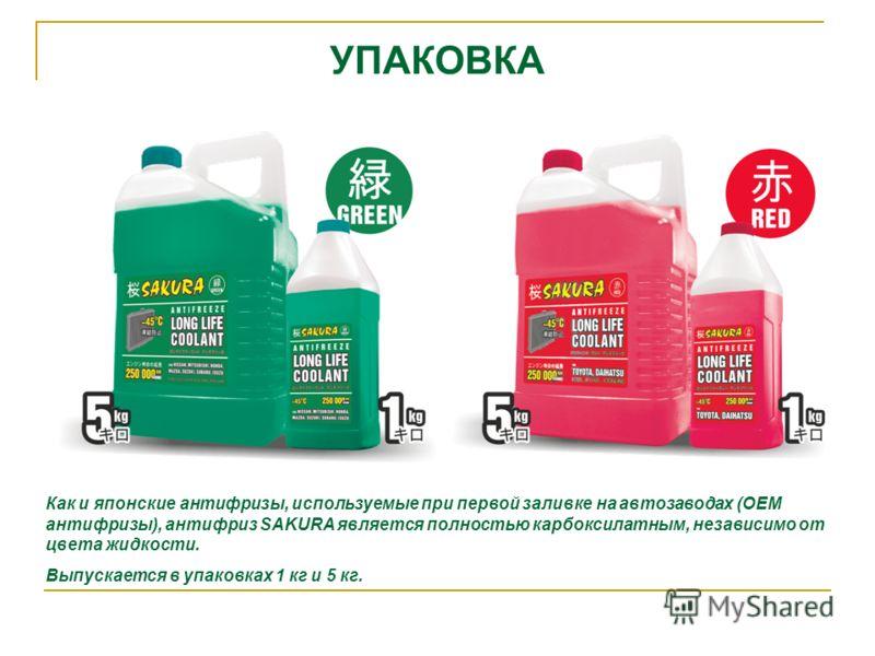 УПАКОВКА Как и японские антифризы, используемые при первой заливке на автозаводах (ОЕМ антифризы), антифриз SAKURA является полностью карбоксилатным, независимо от цвета жидкости. Выпускается в упаковках 1 кг и 5 кг.