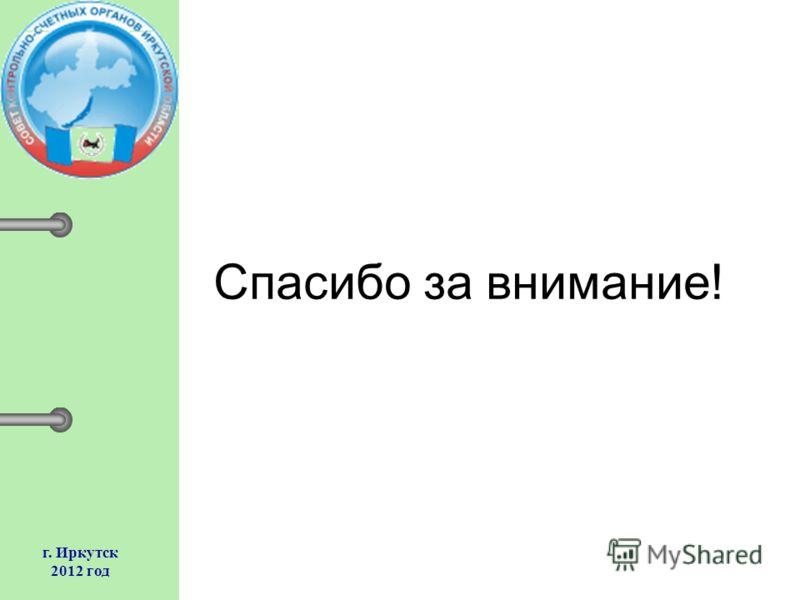 г. Иркутск 2012 год Спасибо за внимание!