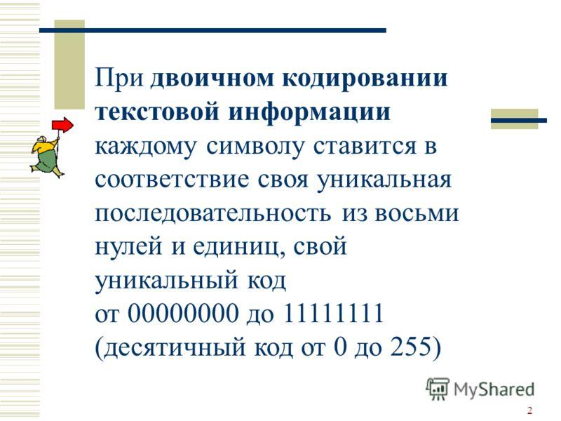 1 Двоичное кодирование символьной информации 19.09.2012