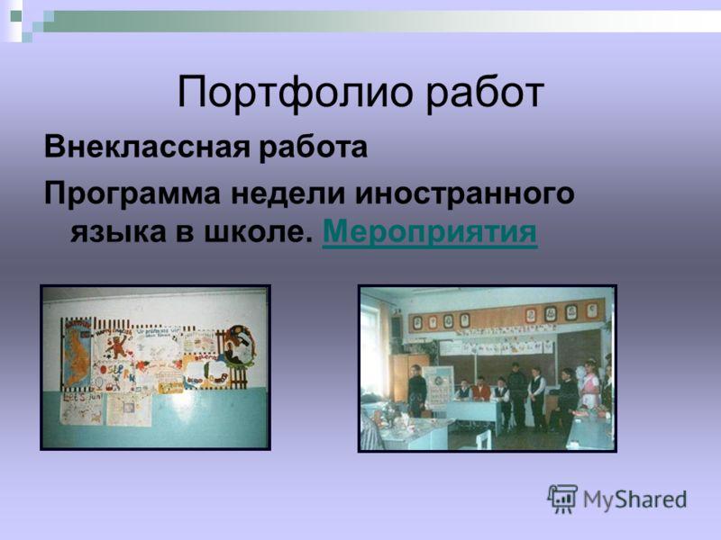 Портфолио работ Внеклассная работа Программа недели иностранного языка в школе. МероприятияМероприятия