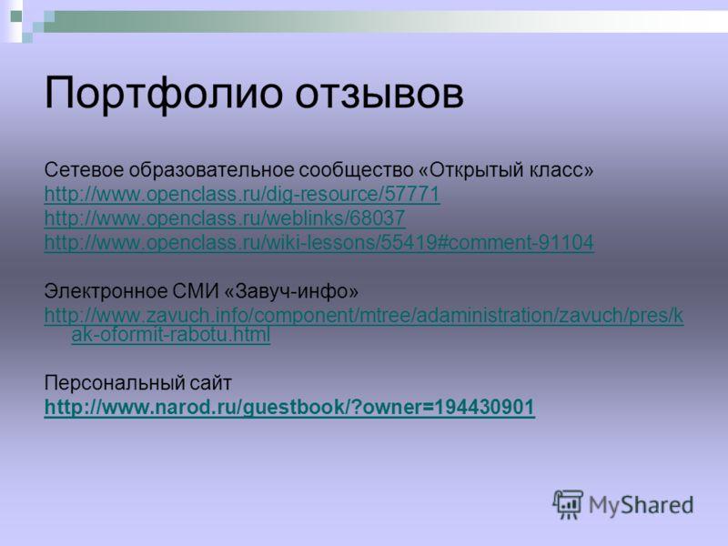 Портфолио отзывов Сетевое образовательное сообщество «Открытый класс» http://www.openclass.ru/dig-resource/57771 http://www.openclass.ru/weblinks/68037 http://www.openclass.ru/wiki-lessons/55419#comment-91104 Электронное СМИ «Завуч-инфо» http://www.z