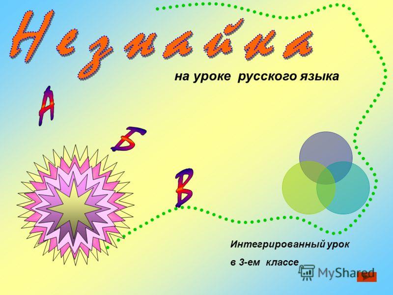 на уроке русского языка Интегрированный урок в 3-ем классе