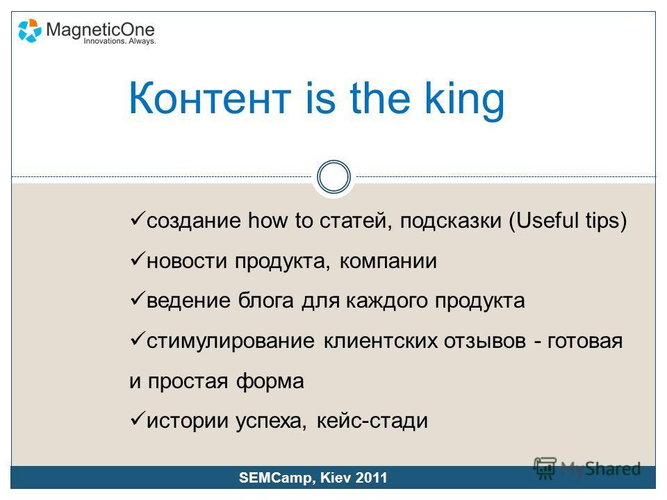Контент is the king создание how to статей, подсказки (Useful tips) новости продукта, компании ведение блога для каждого продукта стимулирование клиентских отзывов - готовая и простая форма истории успеха, кейс-стади SEMCamp, Kiev 2011
