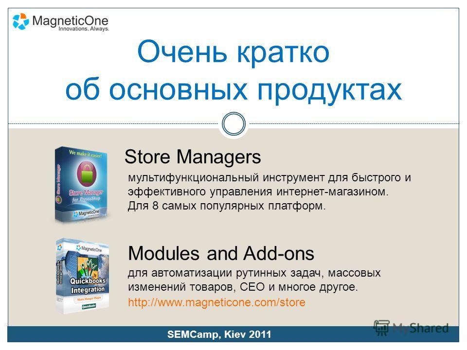 Очень кратко об основных продуктах Store Managers мультифункциональный инструмент для быстрого и эффективного управления интернет-магазином. Для 8 самых популярных платформ. для автоматизации рутинных задач, массовых изменений товаров, СЕО и многое д