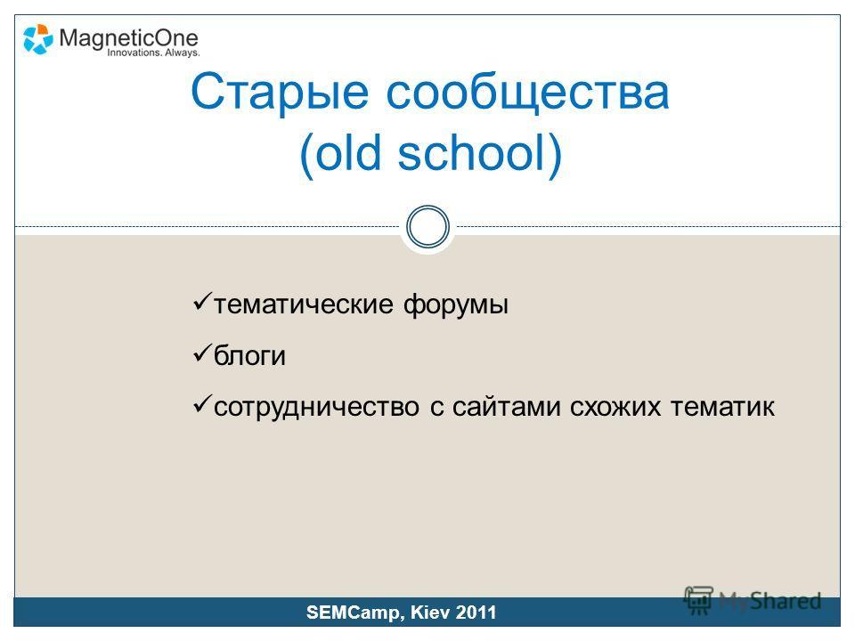 Старые сообщества (old school) SEMCamp, Kiev 2011 тематические форумы блоги сотрудничество с сайтами схожих тематик
