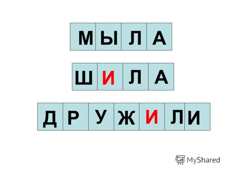 ЛА УИЛ МЫЛА ШИ ДРЖИ