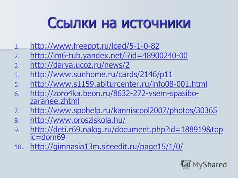 Ссылки на источники 1. http://www.freeppt.ru/load/5-1-0-82 http://www.freeppt.ru/load/5-1-0-82 2. http://im6-tub.yandex.net/i?id=48900240-00 http://im6-tub.yandex.net/i?id=48900240-00 3. http://darya.ucoz.ru/news/2 http://darya.ucoz.ru/news/2 4. http