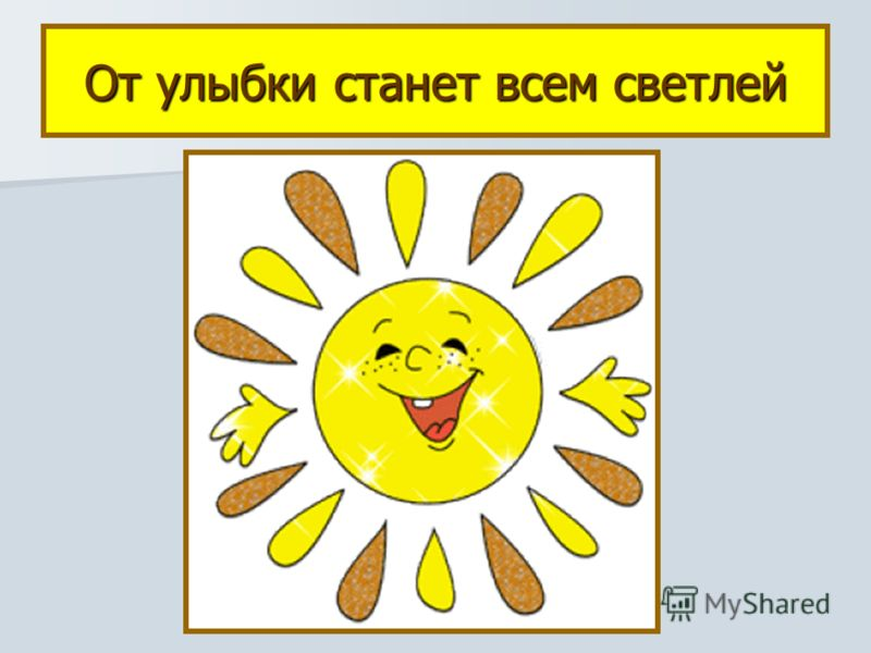 От улыбки станет всем светлей