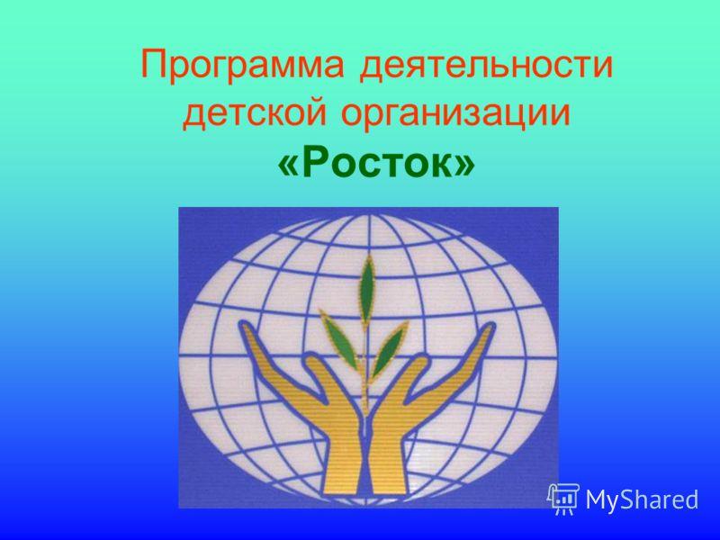 Программа деятельности детской организации «Росток»