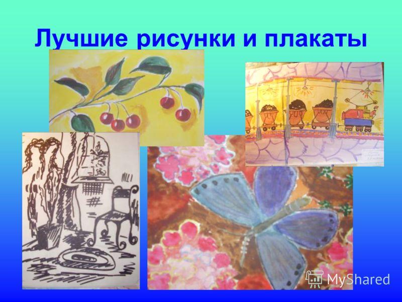 Лучшие рисунки и плакаты