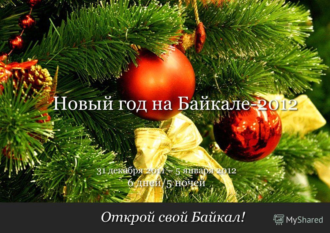 Открой свой Байкал! 6 дней/5 ночей 31 декабря 2011 – 5 января 2012 Новый год на Байкале-2012