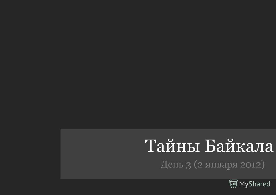 Тайны Байкала День 3 (2 января 2012)