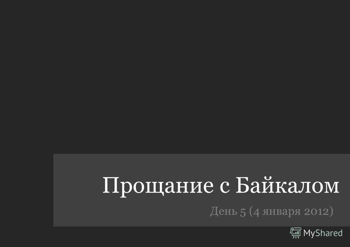 Прощание с Байкалом День 5 (4 января 2012)