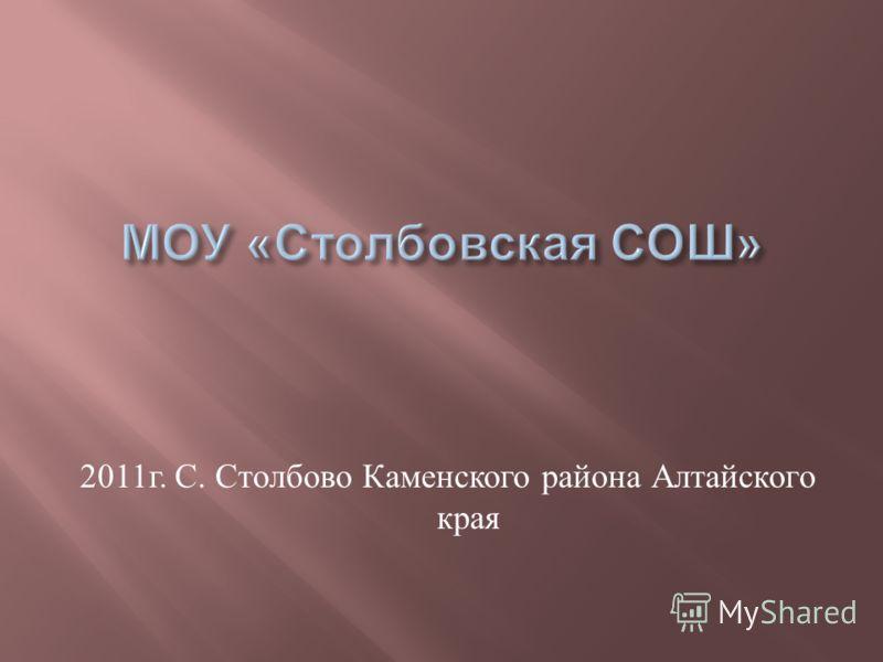 2011 г. С. Столбово Каменского района Алтайского края