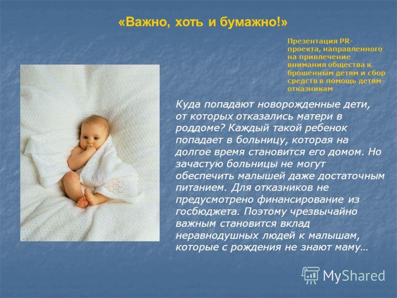 Куда попадают новорожденные дети, от которых отказались матери в роддоме? Каждый такой ребенок попадает в больницу, которая на долгое время становится его домом. Но зачастую больницы не могут обеспечить малышей даже достаточным питанием. Для отказник