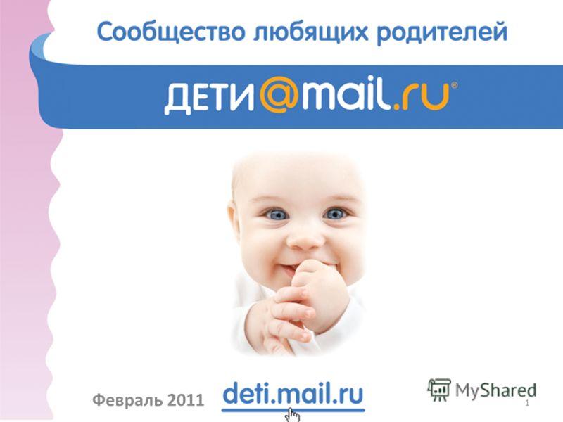 Дети@Mail.Ru Февраль 2011 1