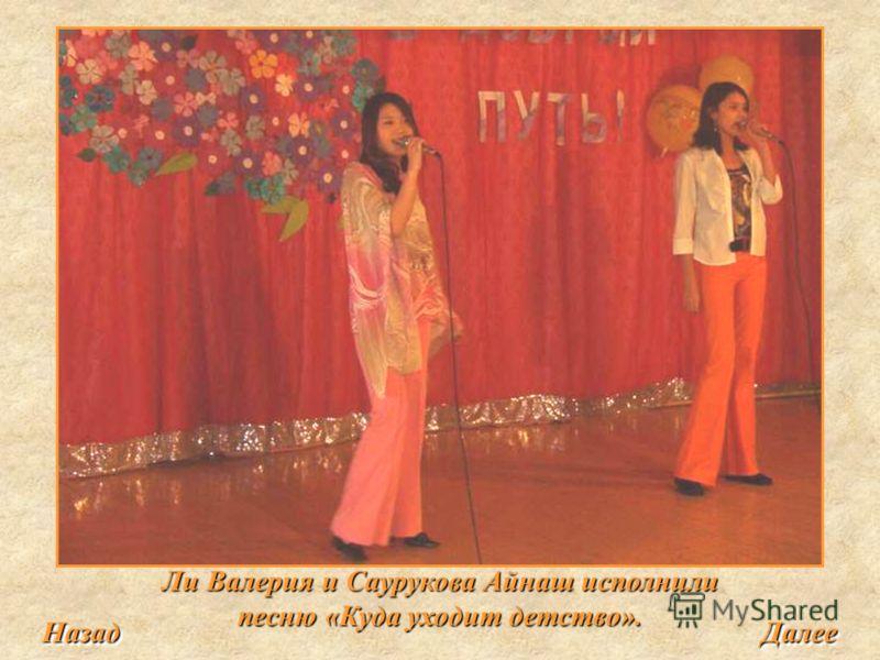 Назад Далее Ли Валерия и Саурукова Айнаш исполнили песню «Куда уходит детство».