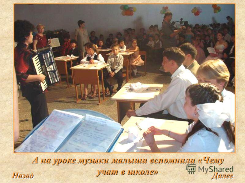 А на уроке музыки малыши вспомнили «Чему учат в школе» Далее Назад