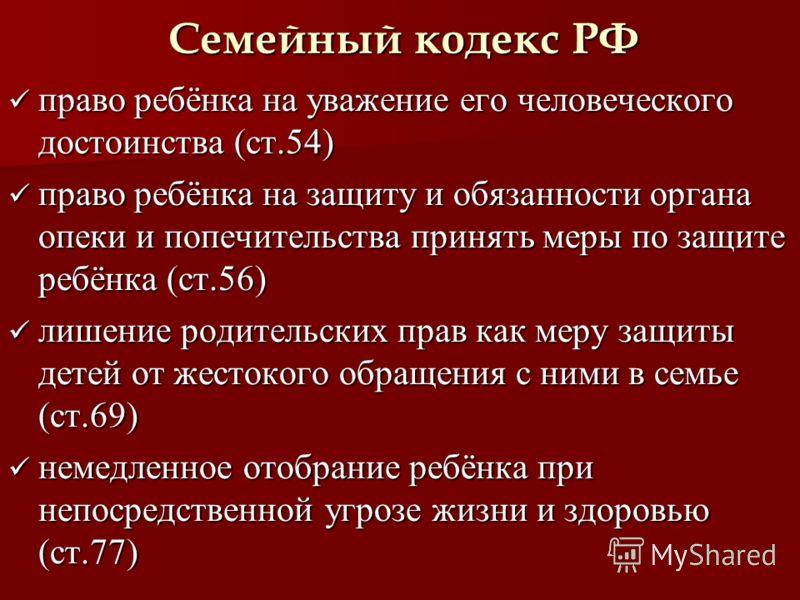 Семейный кодекс РФ право ребёнка на уважение его человеческого достоинства (ст.54) право ребёнка на уважение его человеческого достоинства (ст.54) право ребёнка на защиту и обязанности органа опеки и попечительства принять меры по защите ребёнка (ст.