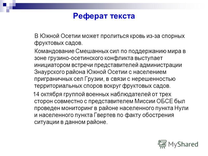 Реферат текста В Южной Осетии может пролиться кровь из-за спорных фруктовых садов. Командование Смешанных сил по поддержанию мира в зоне грузино-осетинского конфликта выступает инициатором встречи представителей администрации Знаурского района Южной