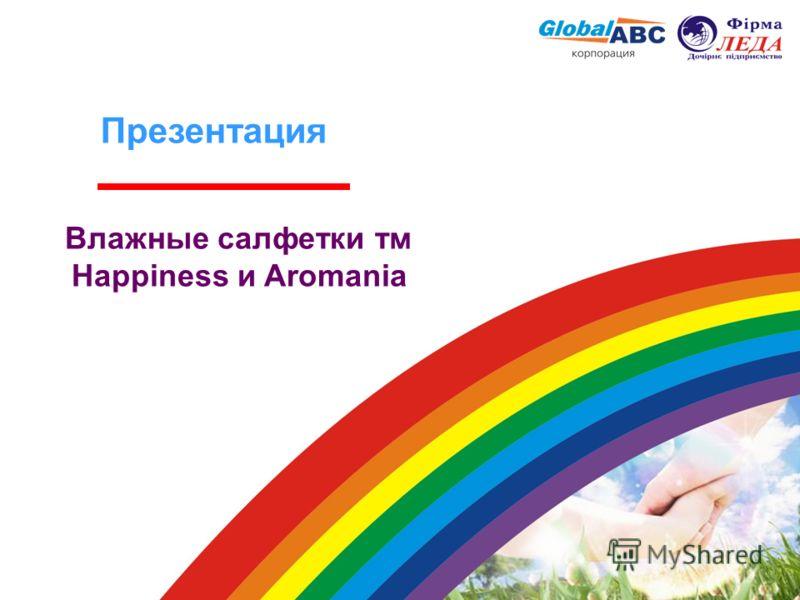 Презентация Влажные салфетки тм Happiness и Aromania