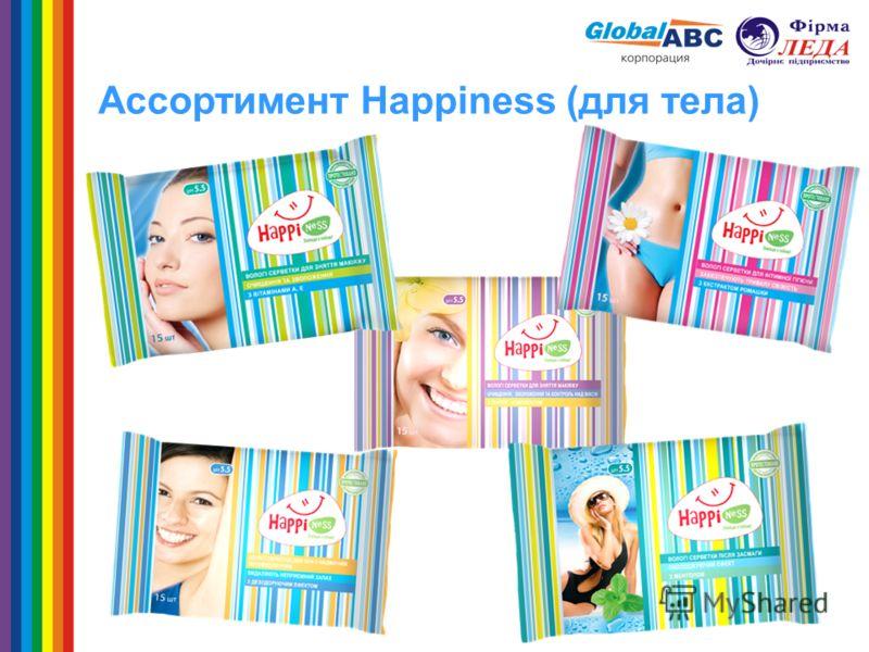 Ассортимент Happiness (для тела)