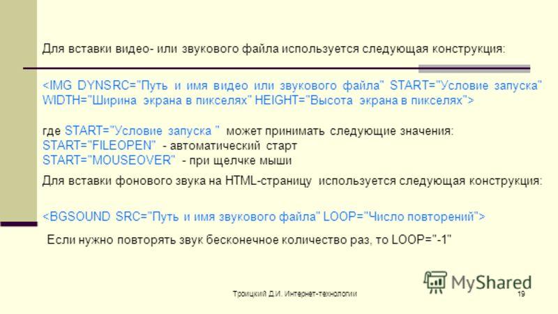 Троицкий Д.И. Интернет-технологии19 где START=