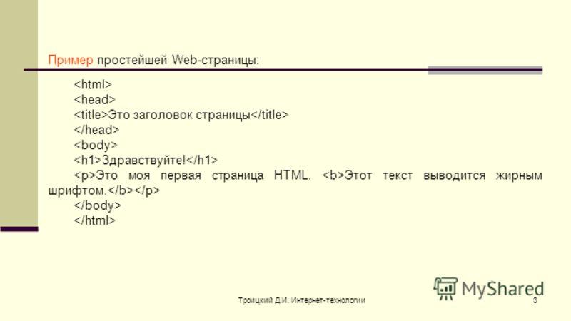 Троицкий Д.И. Интернет-технологии3 Это заголовок страницы Здравствуйте! Это моя первая страница HTML. Этот текст выводится жирным шрифтом. Пример простейшей Web-страницы: