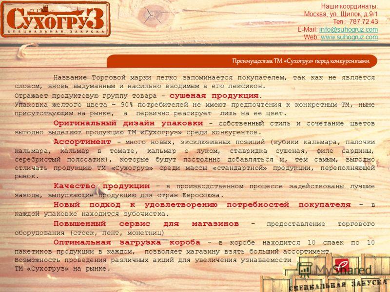 Наши координаты: Москва, ул. Щипок, д.9/1 Тел.: 787.72.43 E-Mail: info@suhogruz.cominfo@suhogruz.com Web: www.suhogruz.comwww.suhogruz.com Преимущества ТМ «Сухогруз» перед конкурентами Название Торговой марки легко запоминается покупателем, так как н