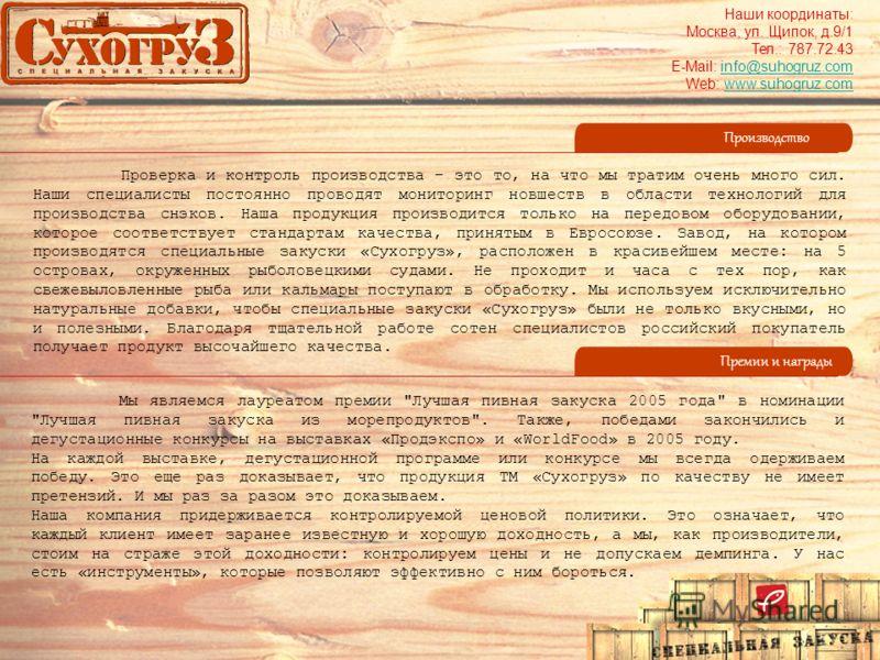 Наши координаты: Москва, ул. Щипок, д.9/1 Тел.: 787.72.43 E-Mail: info@suhogruz.cominfo@suhogruz.com Web: www.suhogruz.comwww.suhogruz.com Производство Проверка и контроль производства – это то, на что мы тратим очень много сил. Наши специалисты пост