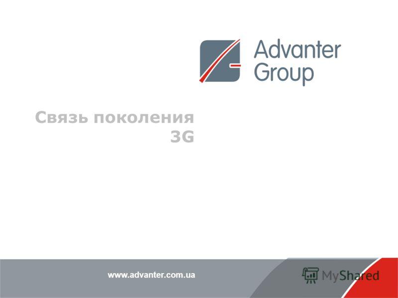 www.advanter.com.ua Связь поколения 3G