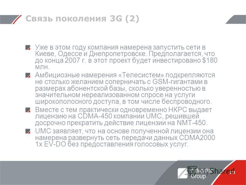 13 Связь поколения 3G (2) Уже в этом году компания намерена запустить сети в Киеве, Одессе и Днепропетровске. Предполагается, что до конца 2007 г. в этот проект будет инвестировано $180 млн. Амбициозные намерения «Телесистем» подкрепляются не столько