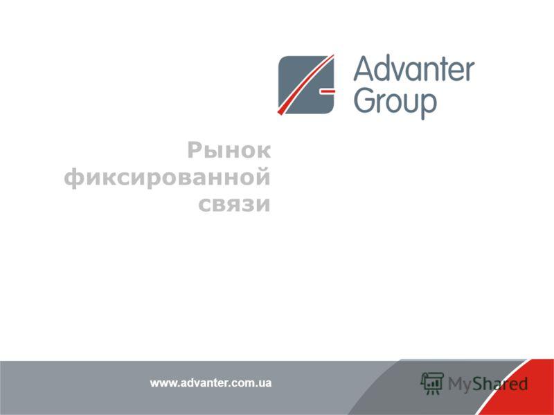www.advanter.com.ua Рынок фиксированной связи