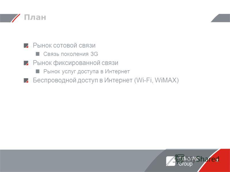 2 План Рынок сотовой связи Связь поколения 3G Рынок фиксированной связи Рынок услуг доступа в Интернет Беспроводной доступ в Интернет (Wi-Fi, WiMAX)
