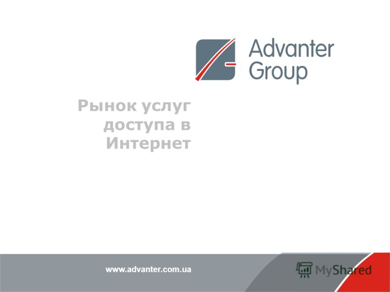 www.advanter.com.ua Рынок услуг доступа в Интернет