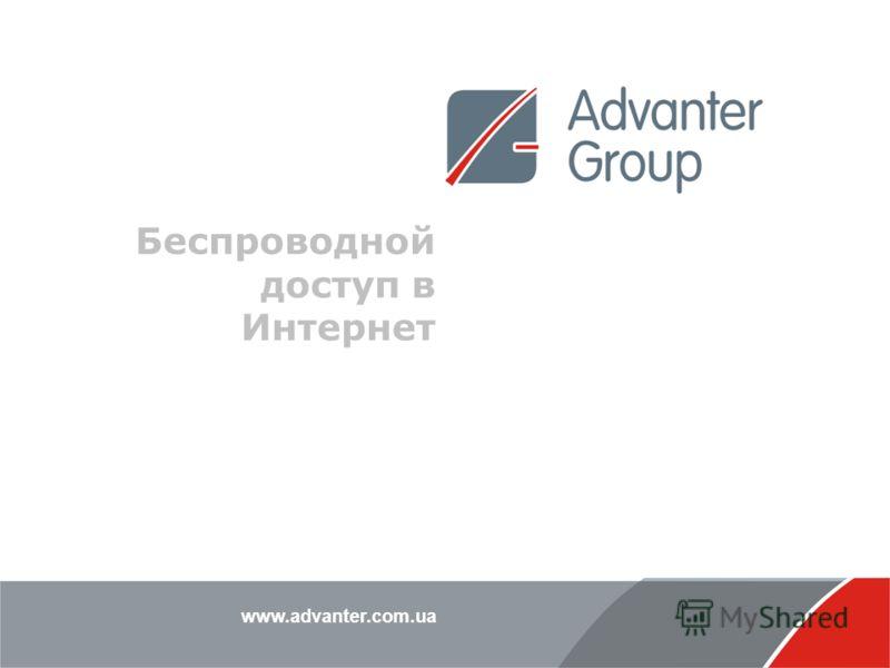 www.advanter.com.ua Беспроводной доступ в Интернет