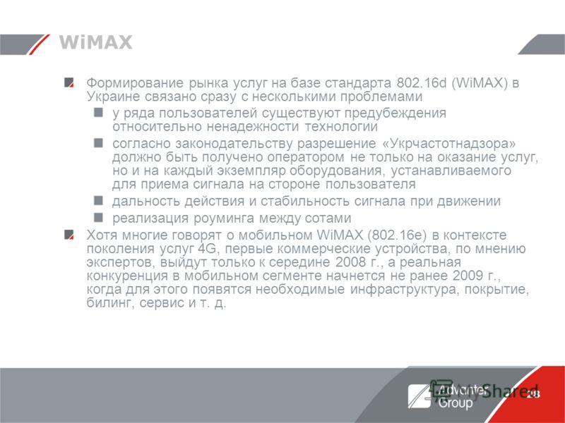 28 WiMAX Формирование рынка услуг на базе стандарта 802.16d (WiMAX) в Украине связано сразу с несколькими проблемами у ряда пользователей существуют предубеждения относительно ненадежности технологии согласно законодательству разрешение «Укрчастотнад