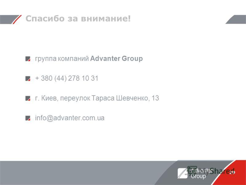 29 Спасибо за внимание! группа компаний Advanter Group + 380 (44) 278 10 31 г. Киев, переулок Тараса Шевченко, 13 info@advanter.com.ua