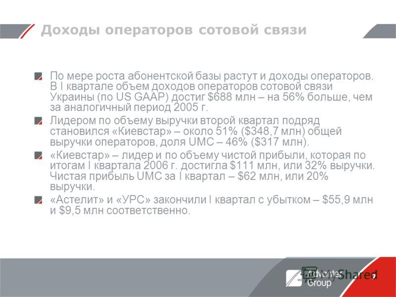 7 Доходы операторов сотовой связи По мере роста абонентской базы растут и доходы операторов. В I квартале объем доходов операторов сотовой связи Украины (по US GAAP) достиг $688 млн – на 56% больше, чем за аналогичный период 2005 г. Лидером по объему