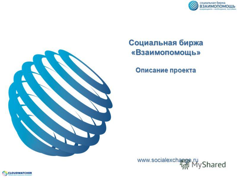 Социальная биржа «Взаимопомощь» Описание проекта www.socialexchange.ru